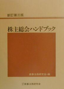 株主総会ハンドブック