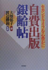 自費出版銀齢帖