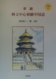 牧田英二『例文中心・初級中国語』