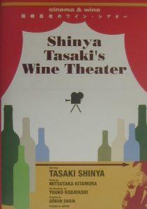 田崎真也のワイン・シアター