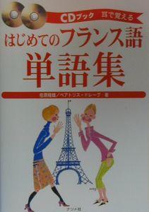 はじめてのフランス語単語集