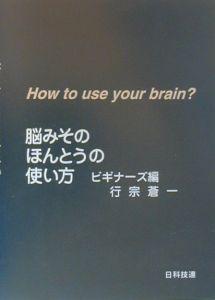 脳みそのほんとうの使い方 ビギナーズ編