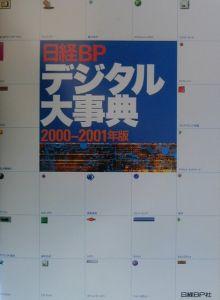 日経BPデジタル大事典 2000ー2001年版