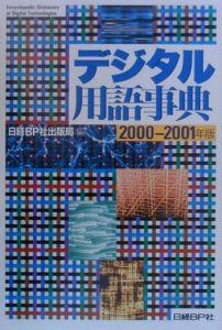 デジタル用語事典 2000ー2001年版