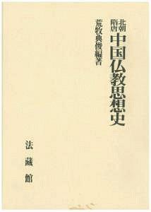 北朝隋唐中国仏教思想史