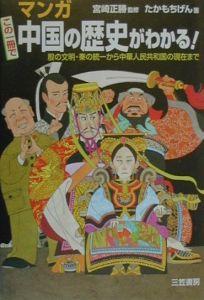 マンガこの一冊で中国の歴史がわかる!