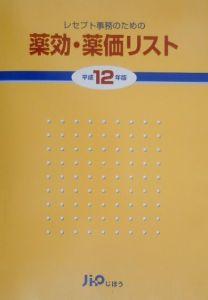 レセプト事務のための薬効・薬価リスト 平成12年版