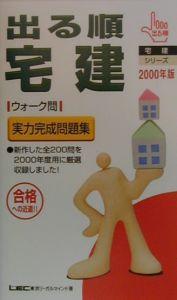 出る順宅建実力完成問題集 2000年版