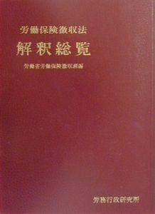 労働保険徴収法解釈総覧 〔平成11年〕