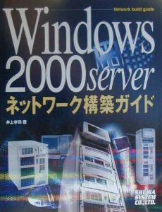 Windows 2000 Serverネットワーク構築ガイド