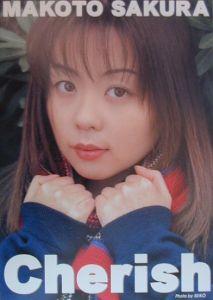 Cherish 桜真琴写真集