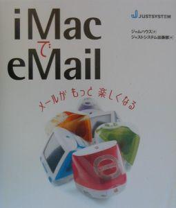 iMacでemail