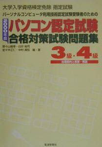 パソコン認定試験合格対策試験問題集3級・4級 2000年版