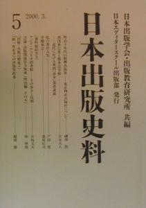 日本出版史料