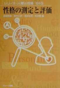 シリーズ・人間と性格 性格の測定と評価 第6巻