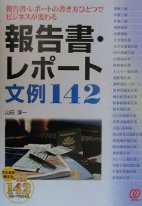 『報告書・レポート文例142』山田淳一