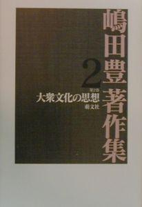 嶋田豊著作集 大衆文化の思想 第2巻