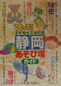 子どもとでかける静岡あそび場ガイド '00~'01