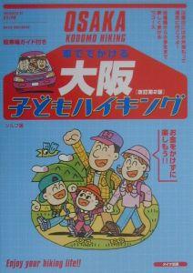 車ででかける大阪子どもハイキング