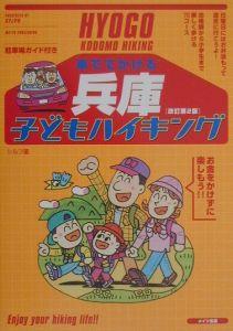 車ででかける兵庫子どもハイキング