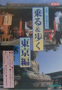 乗る&歩く東京編 2000年度