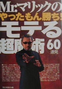 『Mr.マリックのやったもん勝ち!モテる超魔術60連発』Mr.マリック