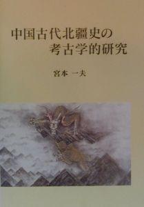 『中国古代北疆史の考古学的研究』宮本一夫