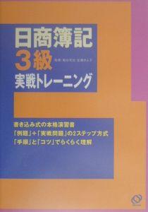 日商簿記3級実戦トレーニング