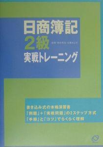 日商簿記2級実戦トレーニング