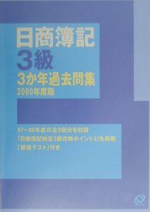 日商簿記3級3カ年過去問集 2000年度版