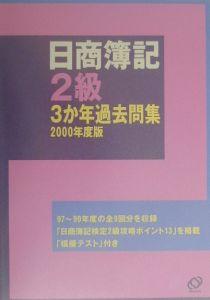 日商簿記2級3カ年過去問集 2000年度版