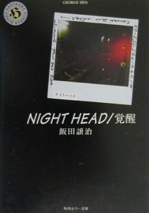 NIGHT HEAD 覚醒