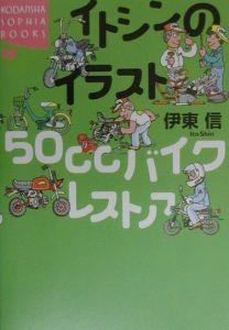 イトシンのイラスト50cc(ごじゅっしーしー)バイクレストア