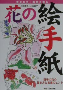 花の絵手紙