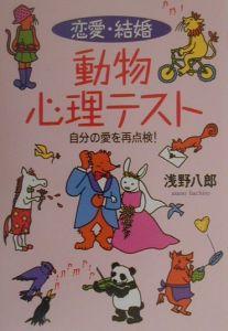 恋愛・結婚動物心理テスト