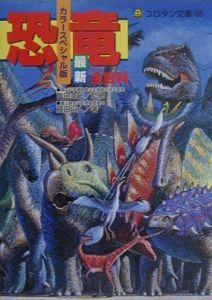 恐竜最新全百科