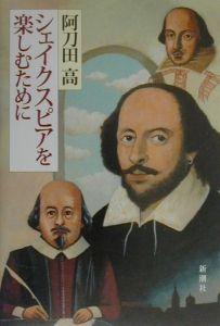 シェイクスピアを楽しむために