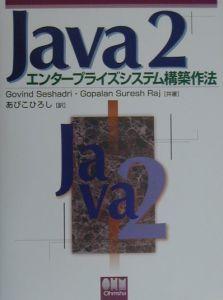 Java 2エンタープライズシステム構築作法