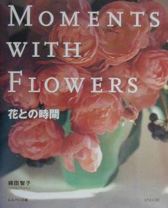 縄田智子『花との時間』