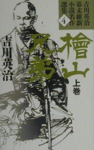 『吉川英治幕末維新小説名作選集 4』松本昭