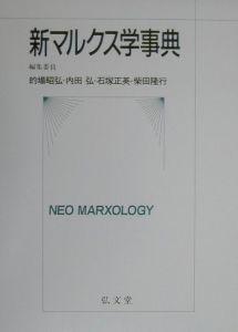 新マルクス学事典