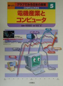 調べようグラフでみる日本の産業 電機産業とコンピュータ