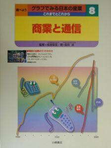調べようグラフでみる日本の産業 商業と通信