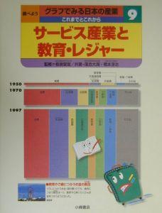 調べようグラフでみる日本の産業 サービス産業と教育・レジャー