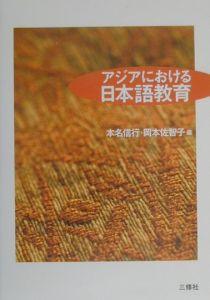 アジアにおける日本語教育