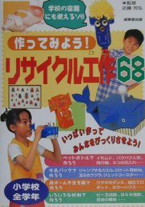 作ってみよう!リサイクル工作68