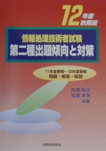 情報処理技術者試験第二種出題傾向と対策 12年秋期版