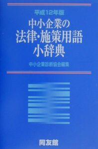 中小企業の法律・施策用語小辞典 平成12年版