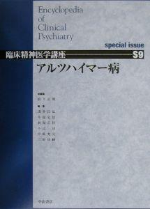 臨床精神医学講座 アルツハイマー病 S9巻