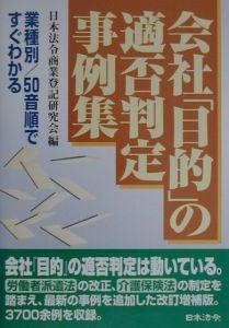 『会社「目的」の適否判定事例集』日本法令商業登記研究会